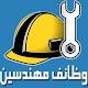 وظائف مهندسين اعلان وظائف مهندسين بالهيئة القومية لسكك حديد مصر 2019