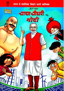 चाचा चौधरी और मोदी कॉमिक्स बुक इन हिंदी पीडीऍफ़  | Chacha Chaudhary Aur Modi Comics Book In Hindi PDF Free Download