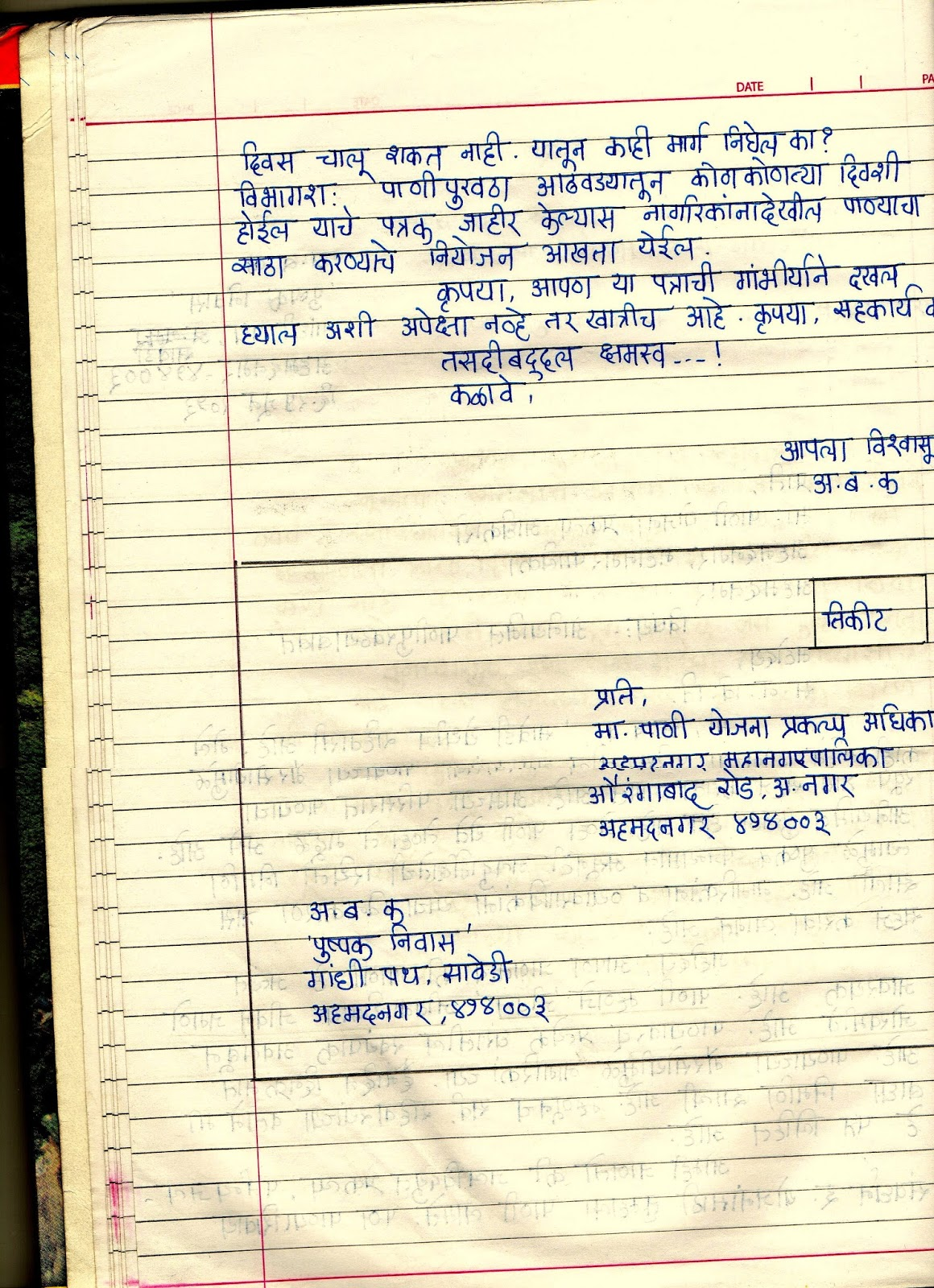 Application letter to mseb for faulty meter in marathi