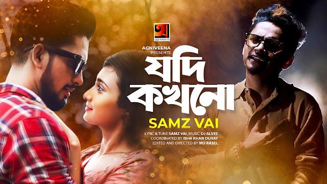 Song  :  Jodi Kokhono Song Lyrics Singer  :  Samz Vai Lyrics  :  Samz Vai Music  :  DJ Alvee Director  :  MD RASEL
