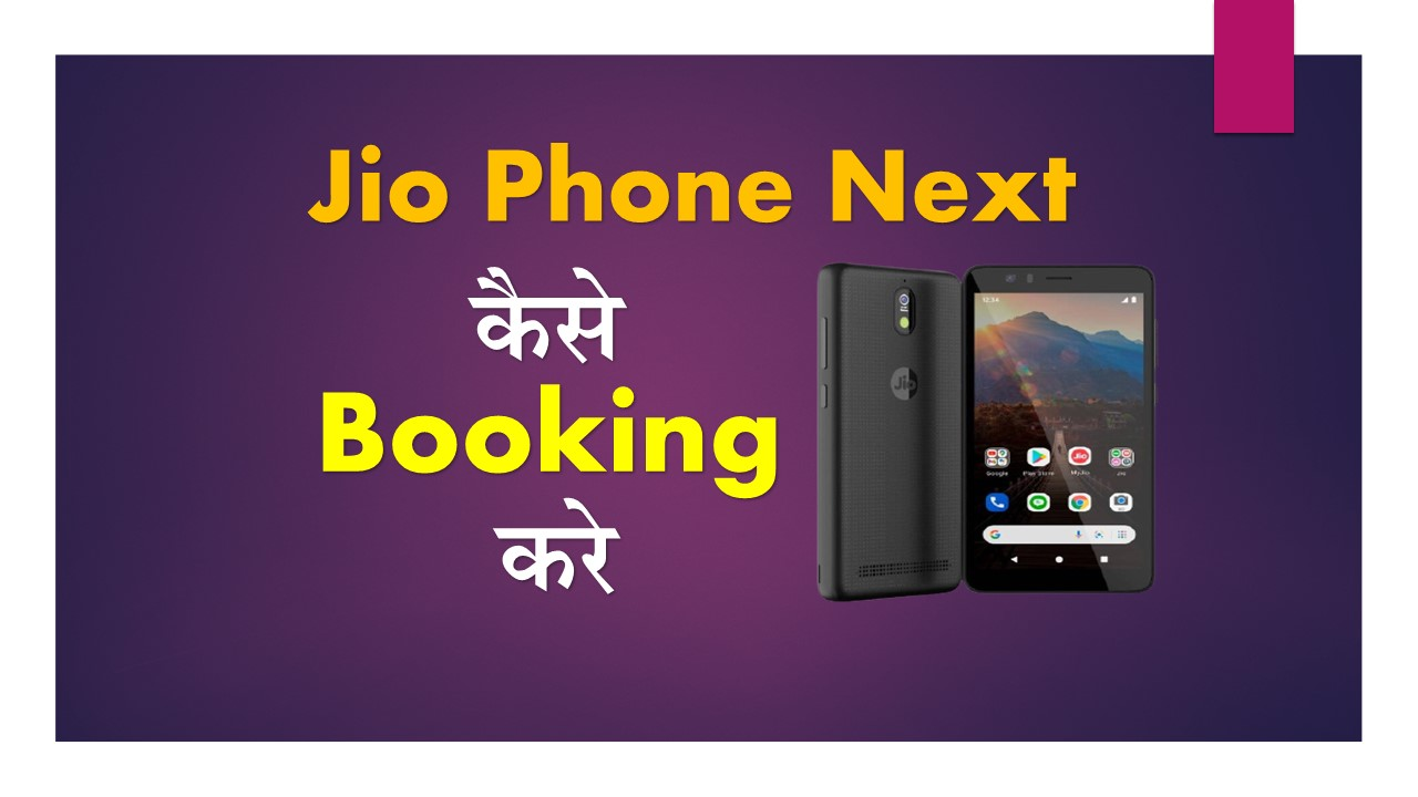 jio phone next booking kaise karen