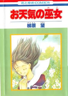 Otenki+no+Miko [柳原望] お天気の巫女