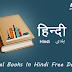 Gita Press, Gorakhpur Books read online - गीता प्रेस गोरखपुर की पुस्तकें नि शुल्क पढें