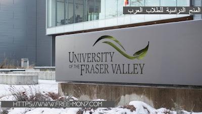 منح دراسية للدراسة بكندا بجامعة the Fraser Valley