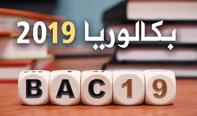 باكالوريا 2019 الدورة الرئيسية : إحصائيات و نسبة النجاح حسب المندوبيات الجهوية للتربية