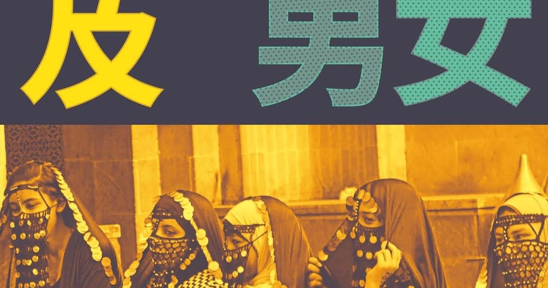 潮池 : 臥遊埃及讀悲劇性性悲劇