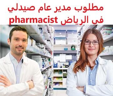 وظائف السعودية مطلوب مدير عام صيدلي في الرياض pharmacist