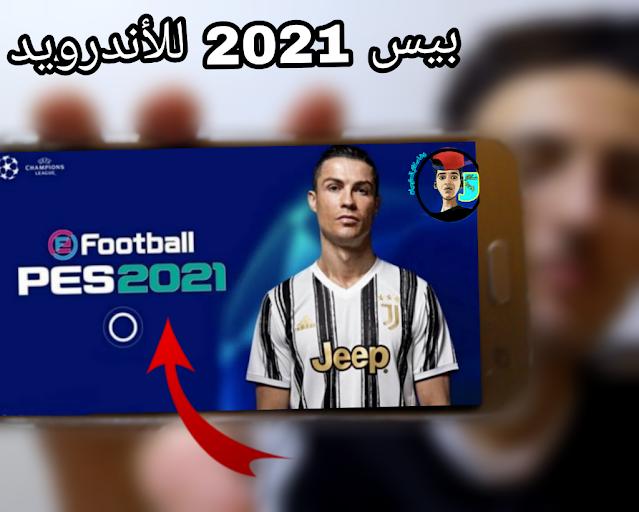 تحميل لعبة بيس 2021 للاندرويد كاملة بدون انترنت من ميديا فاير باخر الانتقالات والاطقم واللعيبة لعام 2020 PES 2021 MOBILE
