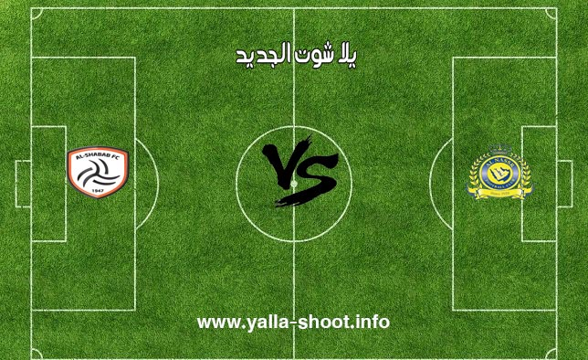 مشاهدة مباراة النصر والشباب بث مباشر اليوم الجمعة 13-9-2019 يلا شوت الجديد في الدوري السعودي