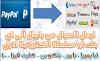 طريقة ارسال الاموال من البايبال الى بايير From Paypal to Payer او اي بنك الكتروني اخر