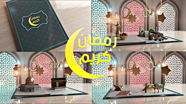 مقدمة فيديو رمضان