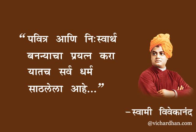 swami vivekananda suvichar in marathi, swami vivekananda quotes in marathi
