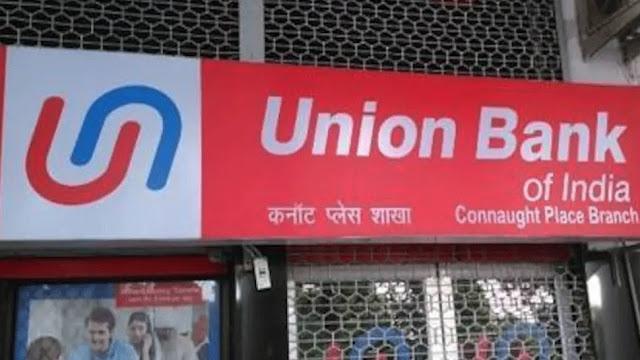 Union Bank में मिलेगा बेहद सस्ता लोन, ग्राहकों को लुभाने के लिए आई नई स्कीम