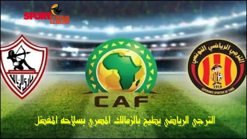 الترجي الرياضي يطيح بالزمالك المصري بسلاحه المفضل
