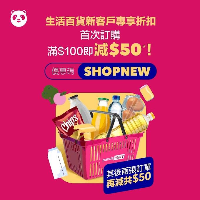 Foodpanda mall 新客戶$50生活百貨優惠!