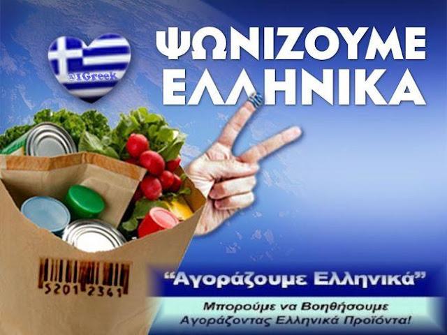 Αγοράζουμε Ελληνικά;.... Υπάρχει ακόμα ελπίδα!