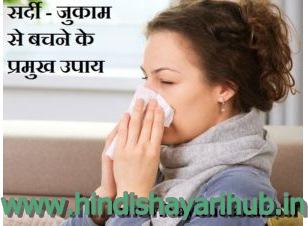 सर्दी के लक्षण, कारण, उपचार, चिकित्सा और उपचार