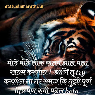 Marathi Attitude Whatsapp Status