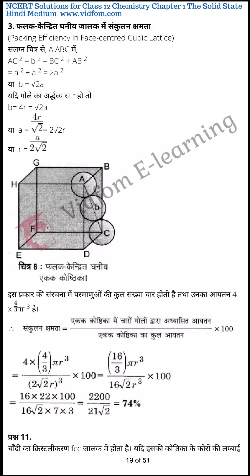 class 12 chemistry chapter 1 light hindi medium 19