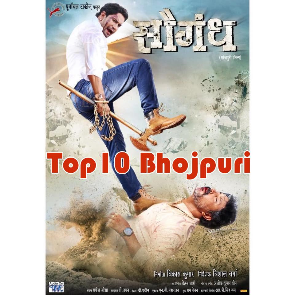 Saugandh Poster wikipedia, HD Photos wiki, Saugandh - Bhojpuri Movie Star casts, News, Wallpapers, Songs & Videos