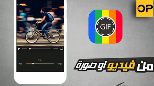 طريقة إنشاء صورة GIF من فيديو باستخدام الموبايل