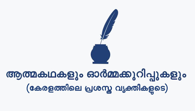 Autobiographies of Famous Personalities of Kerala