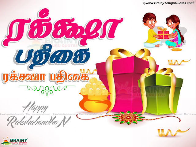 rakahabandhan 2019 wishes Greetings,happy rakshabandhan quotes Greetings images,Wishing You a Happy rakshabandhan Wallpapers in Tamil,happy rakshabandhan tamil messages images,online tamil rakhi hd wallpapers, tamil rakshabandhan free greetings, New 2019 and New Raksha Bandhan Wishes Images online, Tamil GOod Raksha Bandhan Quotes Wallpapers, Top Raksha bandhan Great Words and Nice Images, Top Raksha Bandhan Quotations Nice Images, Inspirng Raksha Bandhan Wallpapers, Free Rakhi Raksha Bandhan Tamil Designs, tamil language Raksha Bandhan Wishing Pictures, Top Tamil Raksha Bandhan How to Say Quotations Online. Whats App Sharing Rakshabandhan Greetings, Rakshabandhan Whats App Magical Greeting free