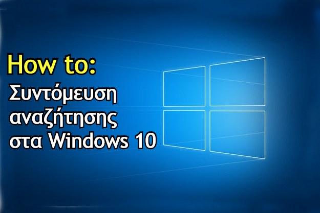 [How to]: Φτιάχνουμε συντομεύσεις για τις αναζητήσεις μας στα Windows 10