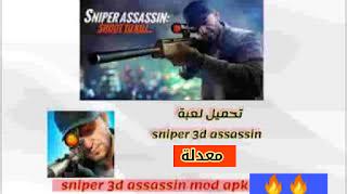 تحميل لعبة sniper 3d