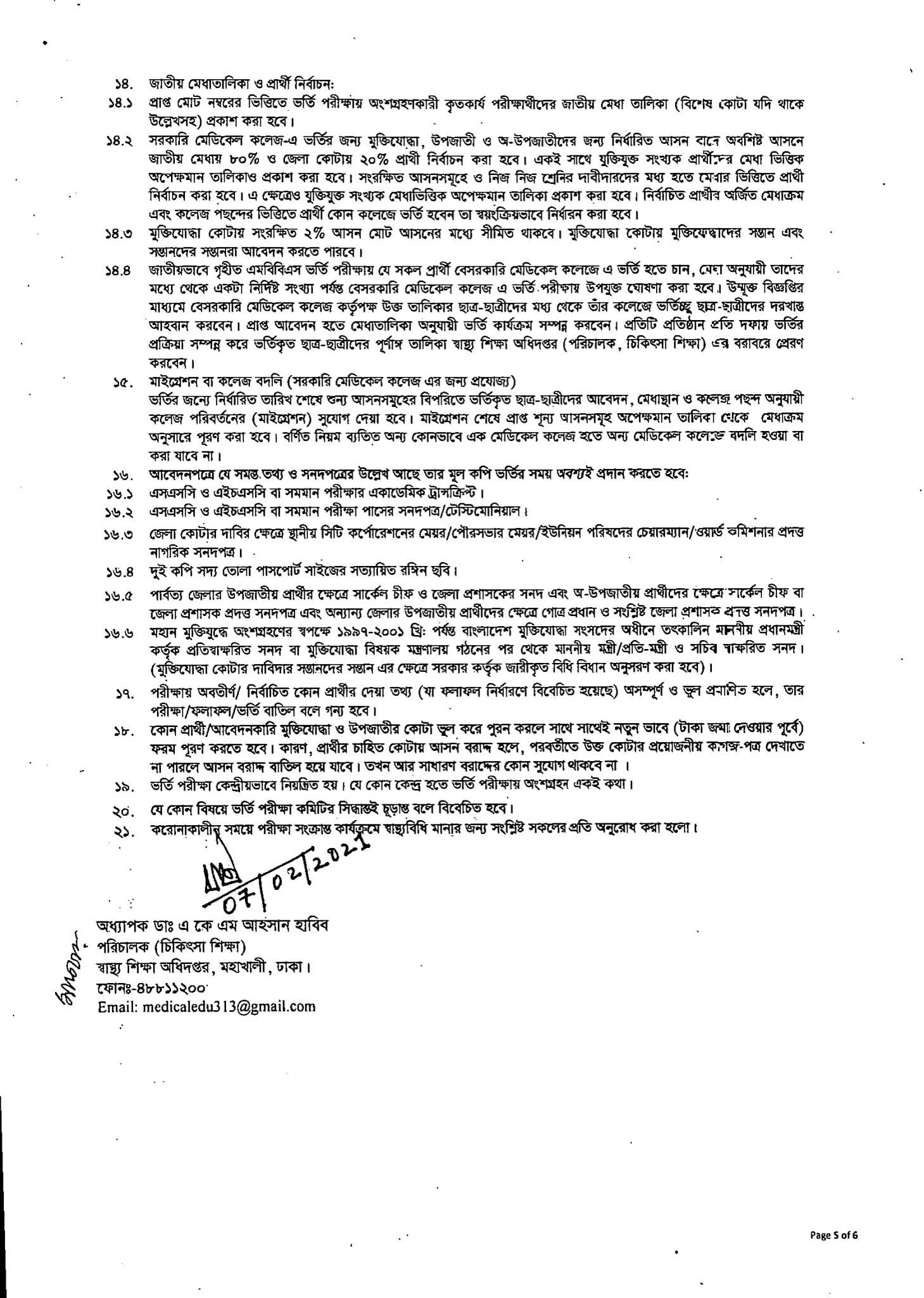 medical-admission-circular-2018-19