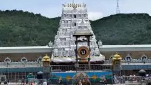 तिरुपति बालाजी मंदिर