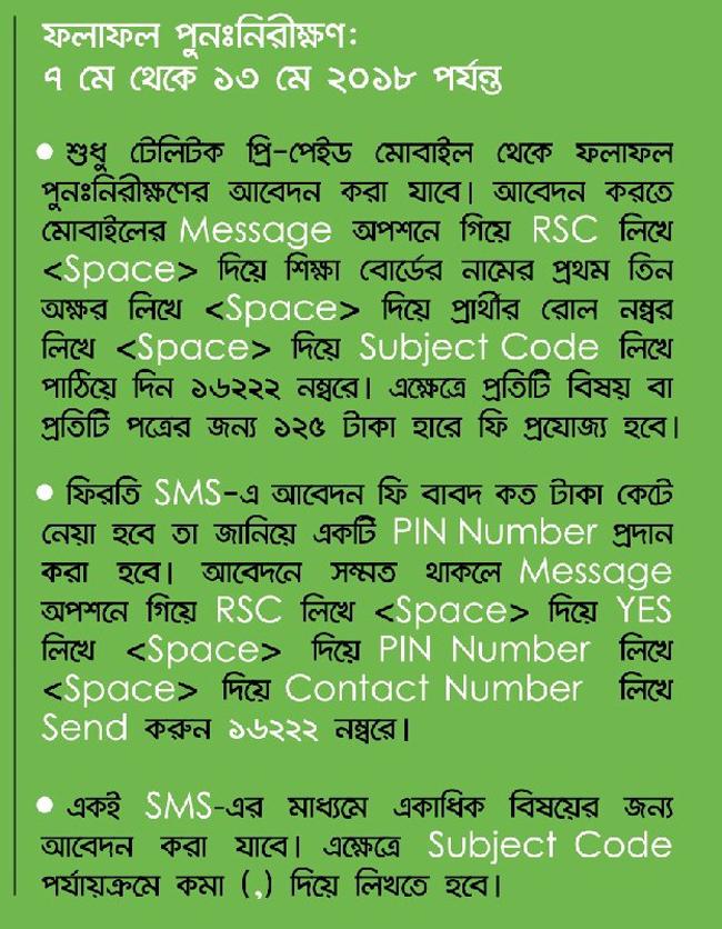 SSC Challenge Rescrutiny Khata Challenge Application Process 2019