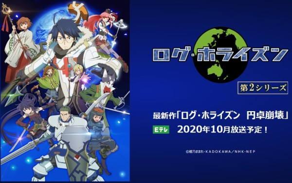 Anime Log Horizon Mendapat Season 3 Bulan Oktober