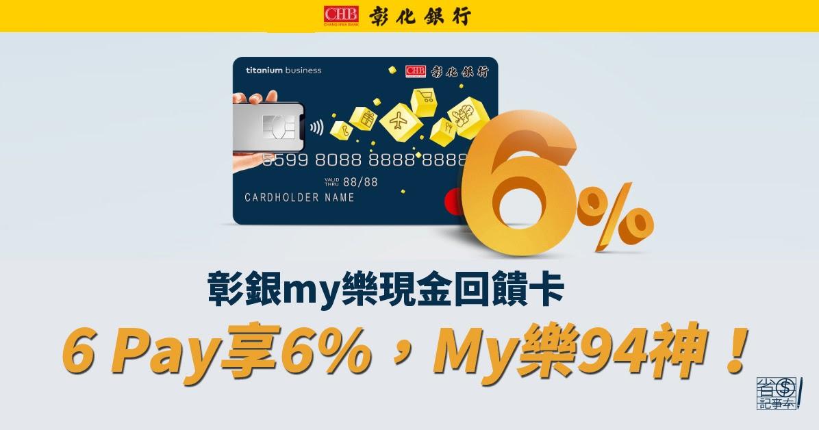 【彰銀my樂現金回饋卡】2020年新神卡-6 Pay享6%,My樂94神!