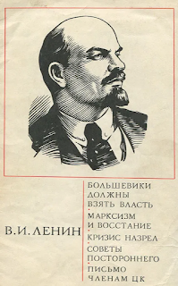 Lenin - BİR GÖZLEMCİ TAVSİYESİ