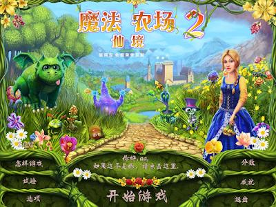 魔法農場中文版(Magic Farm),很棒的模擬經營遊戲!