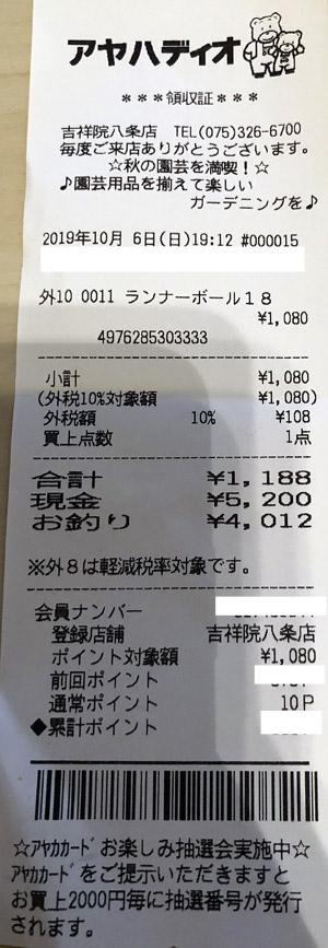アヤハディオ 吉祥院八条店 2019/10/6 のレシート