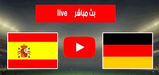 الآن مشاهدة مباراة ألمانيا وإسبانيا بث مباشر اليوم 3-9-2020 في دوري الامم الاوروبية بدون اي تقطيع جوده عاليه HD