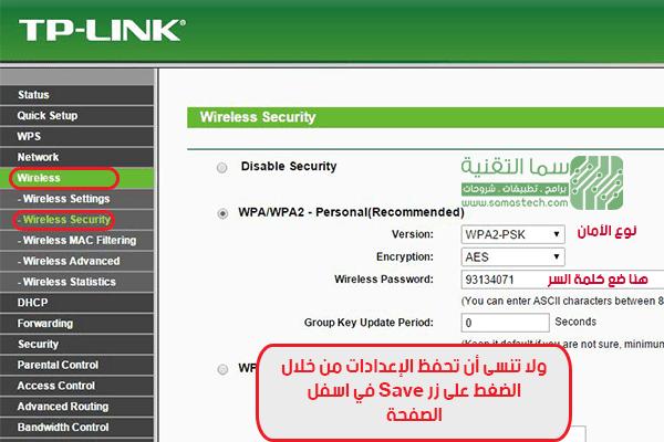 تغيير باسورد الوايرلس فقط في راوتر tp-link القديم (ذو الواجهة الخضراء) :
