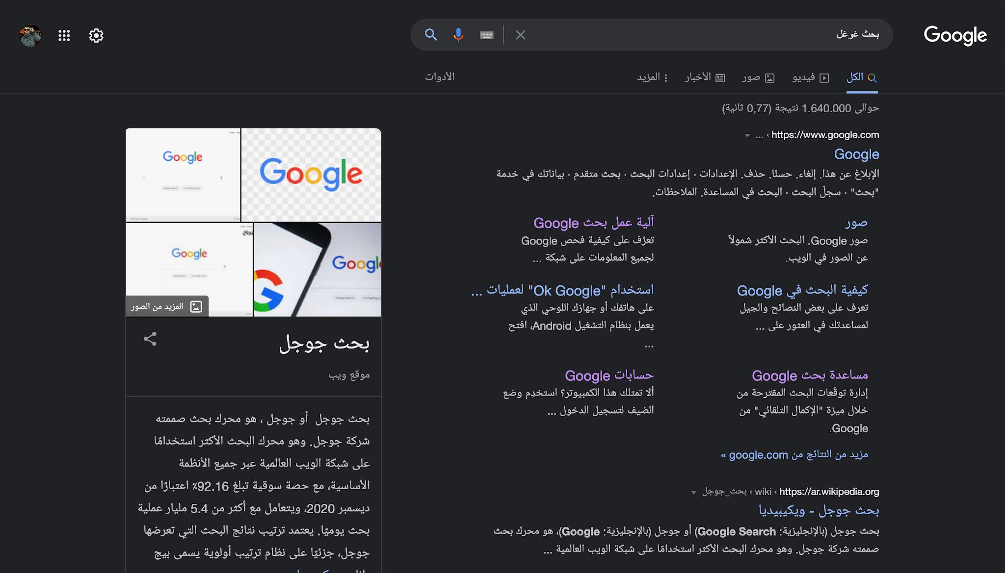 لقطة شاشة من المظهر الدّاكن لبحث Google