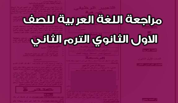 مذكرة مراجعة مادة اللغة العربية للصف الأول الثانوى الترم الثاني 2020