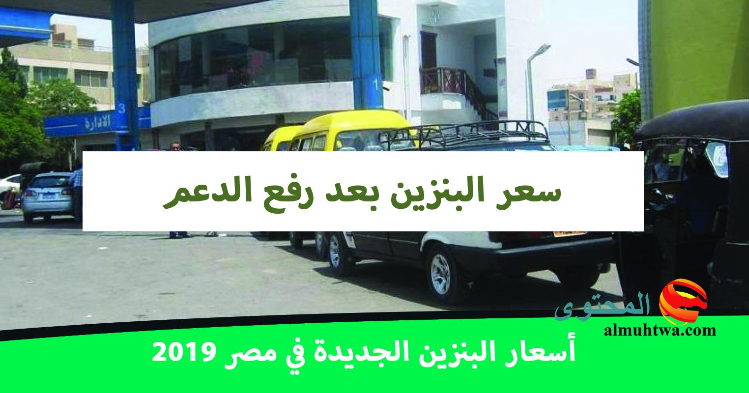 أسعار البنزين الجديدة في مصر 2019 بعد رفع الدعم عن البنزين