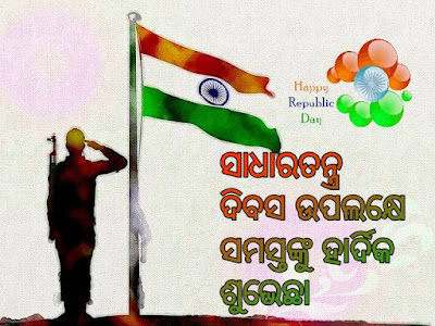 Happy Republic Day Odia