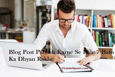 Blog-Post-Ko Publish-Karne-Se-Pehle-7-Bato-Ka-Rakhe-Dhyan