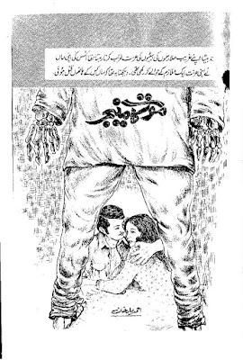 best urdu novels, free urdu novels, Novels, Urdu, Urdu Books, Urdu novels, Story, Ahmed Yar Khan, PDF,