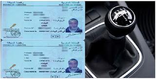 مطلوب 578 سائق بيرمي (B أو C أو D) براتب 4500 درهم