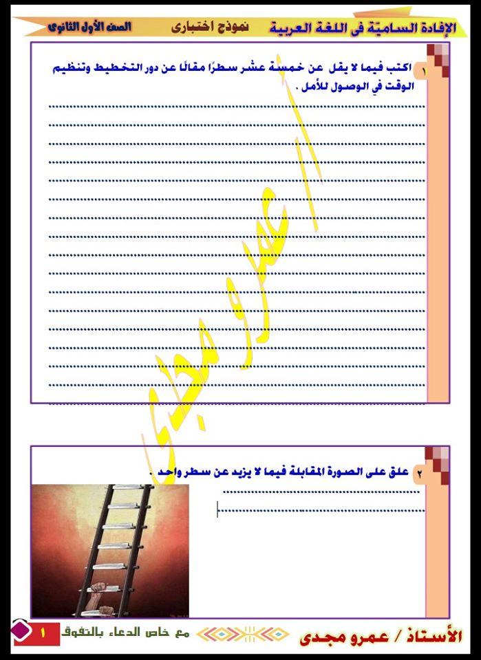 نموذج اختبار شهر مارس في اللغة العربية للصف الاول الثانوي 1