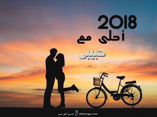 صور 2018 احلى مع حبيبى