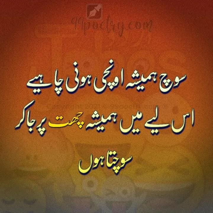 Funny SMS Massages Urdu