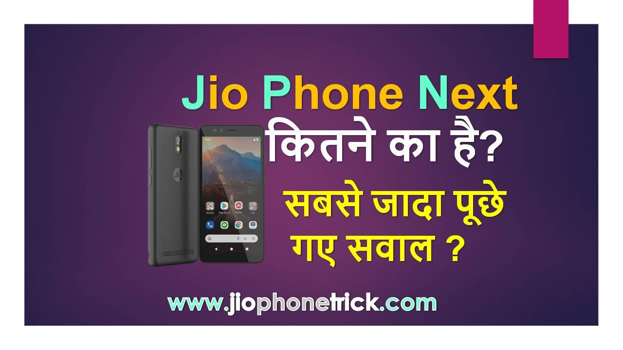 jio phone next price in india